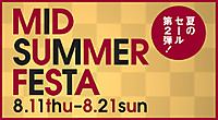 2016_midsummer